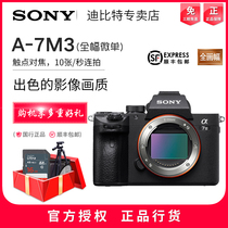 (Send 11 packs)Sony Sony ILCE-7M3 A7M3 full frame micro single a7m3 body