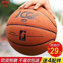 Authentic outdoor cement wear-resistant basketball No. 5 children 5 primary and secondary 7 adult game flip basketball