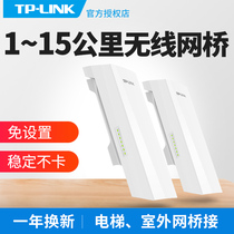 TP-LINK Wireless bridge outdoor surveillance outdoor camera elevator Home Bridge point-to-point dedicated AP directional docking router 1 km 5 km 15 High Power 5 8Gtplin