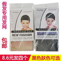 Wig hair net fixed hair net set COS hair set headdress two high-speed elastic net bag dish hair invisible hair net