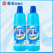 LAN Chrysanthemum bleaching liquid 2 bottle bleach white clothing to yellow to stain whitening clothes bleaching water vial household
