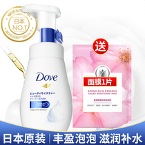 Dove moist moist Facial Cleansing Mousse bubble Cleanser Cleanser 160ml amino acid moisturizing moisturizing