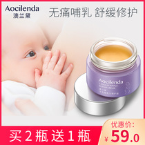 The Australian blue Daisy nipple cream nipple cracked cream sheep grease breastfeeding soothing firming pregnant women repair dry nipple cream