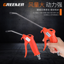 Green forest blowing dust gun blowing 炝 hair gun air gun pneumatic high pressure Dust Blowing Dust Blowing Dust Blowing tools