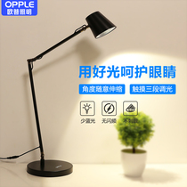 Op LED eye lamp college dormitory desk office pupils children learn to read the light Essen