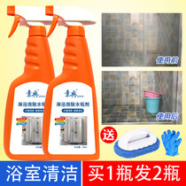 (Buy 1 Get 1 FREE) shower room glass cleaner bathroom bathtub faucet in addition to scale soap scale water stains cleaning agent
