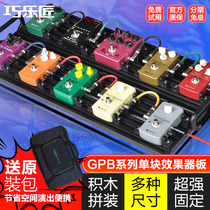 JOYO music artisan guitar single block effect Board track Board free Velcro power holder portable solid