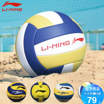 Li Ning volleyball in the test students dedicated female beach training game Children Primary School Junior High School hard soft air volleyball