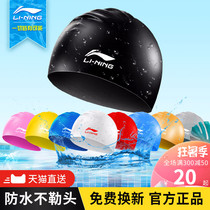 Li Ning swimming cap silicone men and women children adult long hair swimming cap waterproof comfortable professional swimming hat does not Le head