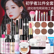 Cosmetics package combination of a set of makeup full set of pregnant women beginner female net red student light makeup waterproof authentic