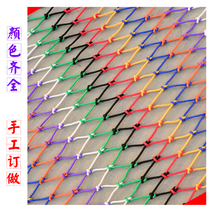 Safety net stair protection net child fall protection net balcony stair fence net nylon net color rope net kindergarten