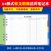 A4 large horizontal financial book B5 loose-leaf ledger account book home business book thickened current account