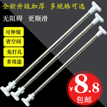 Stainless steel bath curtain rod drying rod curtain rod pole strut telescopic rod door rod free punching pole