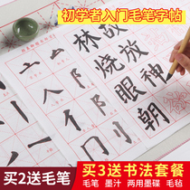 European Capital calligraphy copybook entry copy beginner adult body calligraphy practice dedicated mianhong xuan paper suit ancient poem line regular script quick men and women primary and secondary school students children to practice the word in the script