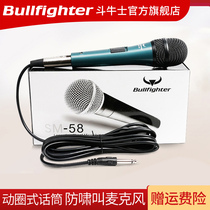 Bullfighter Matador speaker microphone K song conference speech microphone dynamic wired microphone