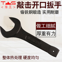 Donggong heavy-duty percussion single head deadbolt straight shank open-end percussion wrench 24 30 32 36 41 46 105