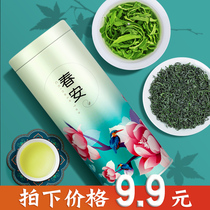 Emperor new tea green tea Sunshine Mountain Green Tea clouds tea green tea flavor 2019 canned 100g
