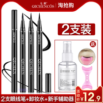 2 pack eyeliner pencil female waterproof sweat lasting no blooming no bleaching net red lazy beginner Brown