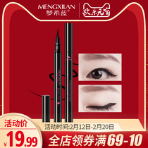 Dream blue eyeliner Liquid waterproof anti-sweat does not decolorize not blooming thick eyes long-lasting beginners genuine
