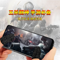 Anti-sweat finger set king glory god eat chicken game stimulate battlefield gloves and peace elite professional electric racer swimming thumb anti-sweat waterproof competitive version of mobile phone touch screen anti-slip ultra-thin.