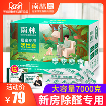 South Forest Activated Carbon new house in addition to the taste of indoor decoration to remove formaldehyde bamboo charcoal carbon package household charcoal absorption of formaldehyde artifact
