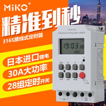 Microcomputer control 25A high-power switch lights Time controller timer switch timer 220v second control