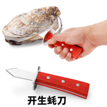 Open oyster knife open oyster knife open shell knife thickened stainless steel pry oyster oyster knife open shell oyster knife tool