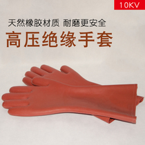 12kv insulated gloves high voltage electrical antistatic live working 12 KV rubber gloves