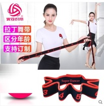 Children's Latin Dance Elastic Satos adult dance training pull rope dance practice corrects with yoga band