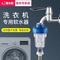 Submarines automatic washing machine dedicated demineralized water machine universal multi-functional Automatic Water Stop tap