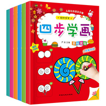Baby four-Step painting all 6 copies of childrens simple strokes 3-4-5-6 year old baby coloring book Getting Started step-by-picture painting simple Animal step-by-color coloring of kindergarten painting book Toddler painting Enlightenment textbook book