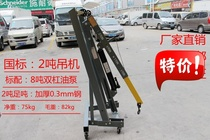 Multi-purpose reinforcement 2-3T crane car engine engine repair tools small hanger 2 tons hydraulic crane