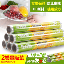 2 roll household disposable plastic wrap microwave refrigerator food sealed kitchen fresh bag