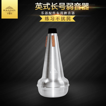 Handel trombone instrument mute anti-interference people blowing practice trombone silencer mute new product promotion