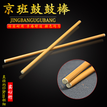 Beijing-class drum stick Jing classes drum key 子京 drum stick tablet drums key keys fruiting heart bamboo drumsticks drum sticks feel comfortable