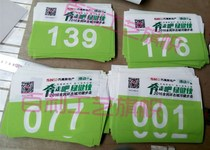 Custom-made match number cloth brand customized high-end athlete number color number Marathon games number book