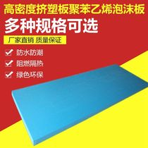 Extruded plate 2-5 cm flame retardant external wall roof insulation board mats treasure to warm cold polystyrene board insulation board