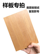 Wu Yue Feng solid wood floor sample shot model link