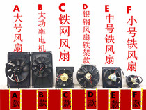 Motorcycle three-wheel four-wheel motorcycle water cooling fan exhaust fan engine cooling fan Zongshen Loncin accessories