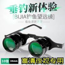 10x magnification to see the drift special fishing glasses night vision to see the ticket telescope night fishing artifact eyes non-electric Jane