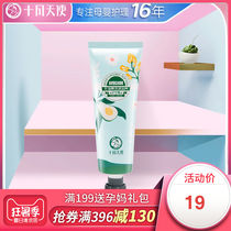 October Angel pregnant women Hand Cream pregnant women skin care products Moisturizing Hand Cream Moisturizing Hand 80g large packaging replenishment