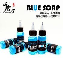 US Imports tattoo Cyanobacteria vial 40ML trial installation Blue SOAP Raw liquid cleaning supplies tang Ancient tattoo equipment