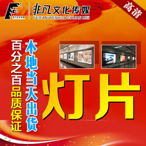 Jiangxi Yichun extraordinary cultural media household ultra-thin light box film HD advertising light box light film production.