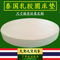 Thailand imported natural latex mattress round mattress round mattress round mattress Thai latex pad custom made