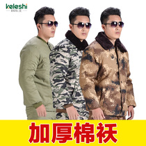Military coat cotton coat winter thickening camouflage cotton-padded jacket cold clothes protection cotton pants keep warm