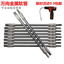 Charging electric drill power tools universal connecting rod metal hose flexible shaft electric drill screwdriver head link