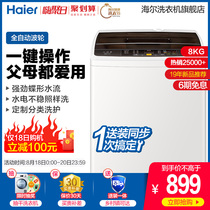 haier Haier 8 kg kg small washing machine automatic household washing bed eluent EB80M019