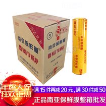Batch of South Asia plastic wrap box 6 large roll thickening transparent plastic wrap fruit fresh food Anti-Fog film