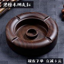Ebony ashtray with cap large solid wood personality Chinese retro creative ashtray new home living room.