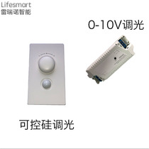 Thyristor dimmer switch with brightness detection human body sensor lifesmart support Tmall elf voice